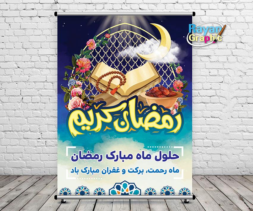 استند لایه باز ماه مبارک رمضان