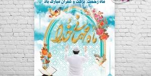 استند لایه باز ماه مبارک رمضان2