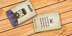 کارت ویزیت آرایشگاه