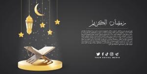 فایل لایه باز رمضان کریم مناسب برای ماه رمضان