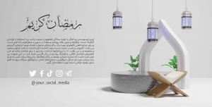 طرح لایه باز رمضان مناسب برای ماه رمضان