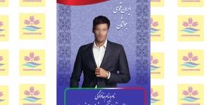 پوستر تبلیغات انتخابات
