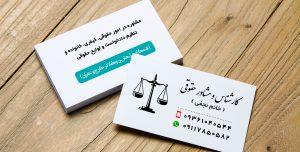 طرح لایه باز کارت ویزیت کارشناس و مشاور حقوقی